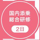国内添乗総合研修2日